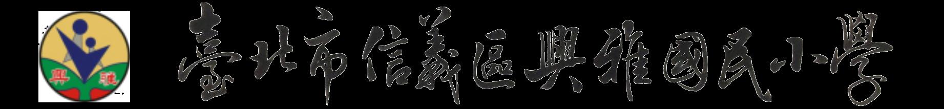 臺北市信義區興雅國民小學